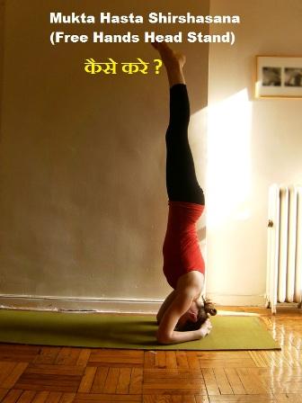 10 sirsasana ke fayde  yoga poses
