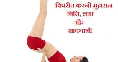विपरीत करनी मुद्रासन - विधि, लाभ और सावधानी   Nirogikaya ...